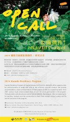 2014 Kuandu Residency Program